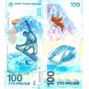 Россия бона (274b) 100 рублей 2014 Сочи аа (маленькие)