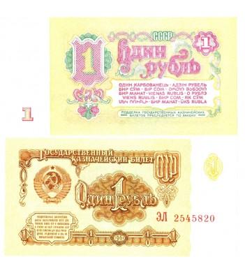 СССР бона (222) 1 рубль 1961