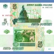 Россия бона (267) 1997 бона 5 рублей