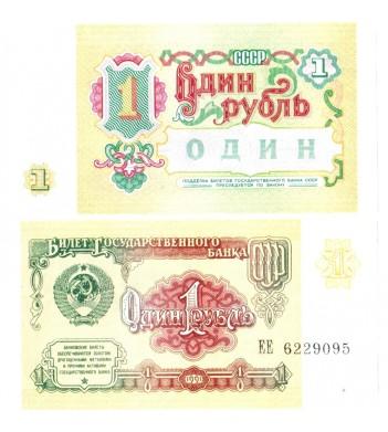 СССР бона (237) 1 рубль 1991