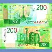 Россия бона (276) 2017 бона 200 рублей серия АА