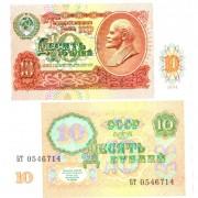 СССР бона (240) 10 рублей 1991