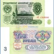 СССР бона (223) 3 рубля 1961
