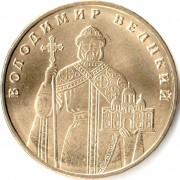 Украина 2011 1 гривна Владимир Великий