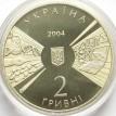 Украина 2004 2 гривны Киевский университет Тараса Шевченко