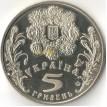 Украина 2004 5 гривен Троица