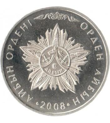 Казахстан 2008 50 тенге Орден Айбын