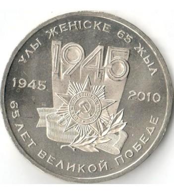 Казахстан 2010 50 тенге 65 лет Победы