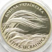 Украина 2010 2 гривны Ковыль украинский