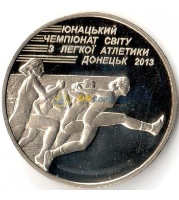 Украина 2013 2 гривны Юношеский ЧМ по легкой атлетике