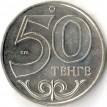 Казахстан 2014 50 тенге Кызылорда