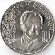 Казахстан 2015 50 тенге Есенберлин 100 лет
