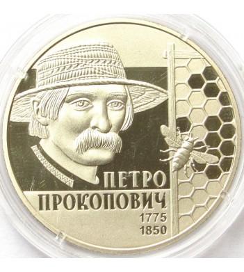 Украина 2015 2 гривны Петр Прокопович