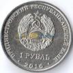 Приднестровье 2016 1 рубль Знаки зодиака Стрелец