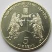 Украина 2006 5 гривен Кирилловская церковь
