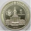 Украина 2012 5 гривен Ивано-Франковск 350 лет