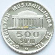 Узбекистан 2011 500 сом 20 лет независимости