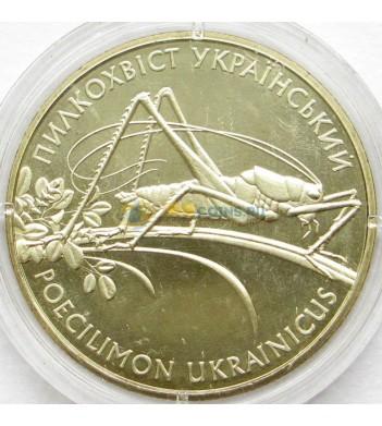 Украина 2006 2 гривны Кузнечик Украинский