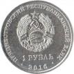 Приднестровье 2016 1 рубль Знаки зодиака Лев