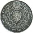 Беларусь 2014 1 рубль Телец Зодиакальный гороскоп