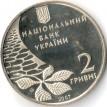 Украина 2007 2 гривны Олег Ольжич