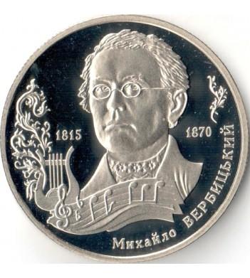 Украина 2015 2 гривны Михаил Вербицкий