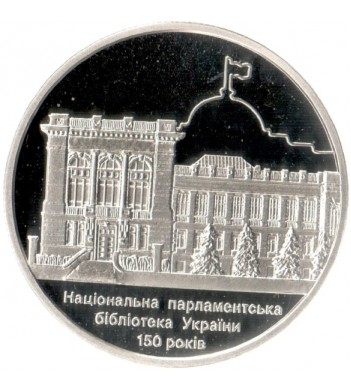 Украина 2016 5 гривен Национальная парламентская библиотека