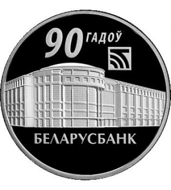 Беларусь 2012 1 рубль Беларусбанк 90 лет
