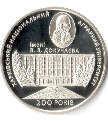 Украина 2016 2 гривны Харьковский университет Докучаева