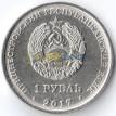 Приднестровье 2017 1 рубль герб Дубоссары
