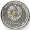 Приднестровье 2017 1 рубль Цандер космос