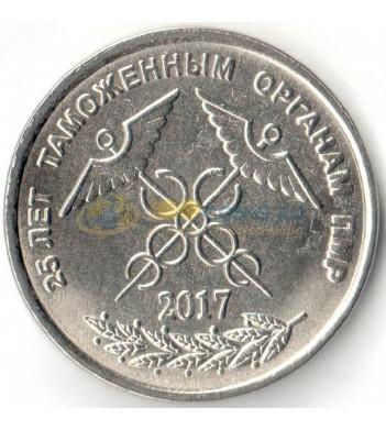 Приднестровье 2017 1 рубль Таможня ПМР