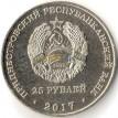 Приднестровье 2017 25 рублей 25 лет Сберегательному банку