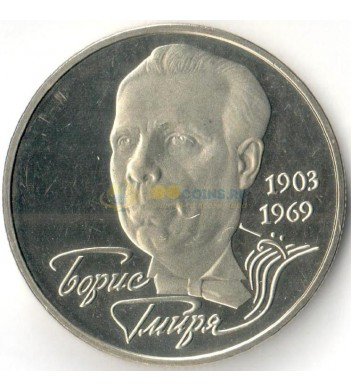 Украина 2003 2 гривны Борис Гмыря