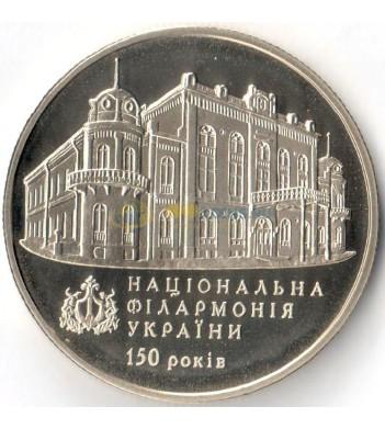 Украина 2013 2 гривны Национальная филармония