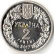 Украина 2017 2 гривны Перевозка Куница