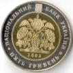 Украина 2008 5 гривен Просвита