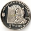 Украина 2013 5 гривен Петля Нестерова
