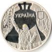Украина 2015 5 гривен Революция достоинства