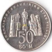 Узбекистан 2002 50 сом Шахрисабз
