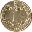 Украина 2012 1 гривна Владимир Великий