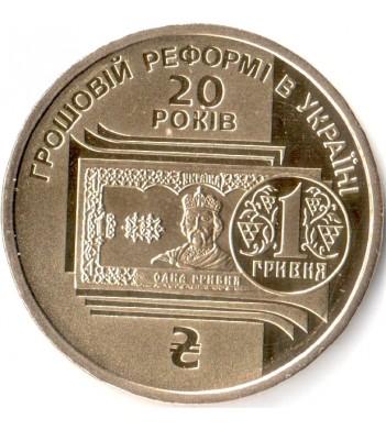 Украина 2016 1 гривна 20 лет денежной реформы