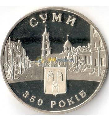 Украина 2005 5 гривен Сумы 350 лет