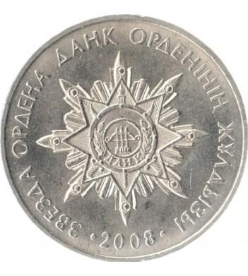 Казахстан 2008 50 тенге Звезда ордена Данк