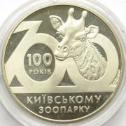 Украина 2008 2 гривны Киевский зоопарк 100 лет