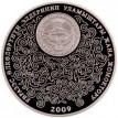 Киргизия 2009 10 сом ЕврАзЭС Мать-олениха