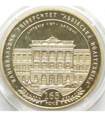 Украина 2010 2 гривны Львовский политехнический университет