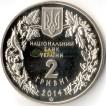 Украина 2014 2 гривны Цикламен кавказский (Кузнецова)