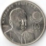 Казахстан 2015 50 тенге Ташенев 100 лет