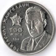 Казахстан 2016 100 тенге Жангельдин Токтагали